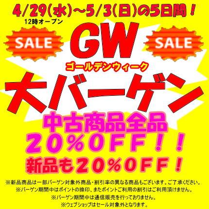 0904_gwsale[1].jpg